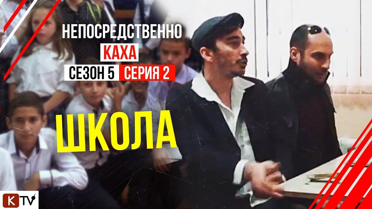 Непосредственно Каха 5 сезон 2 серия - «Школа»