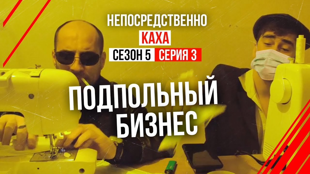 Непосредственно Каха 5 сезон 3 серия - «Подпольный бизнес»