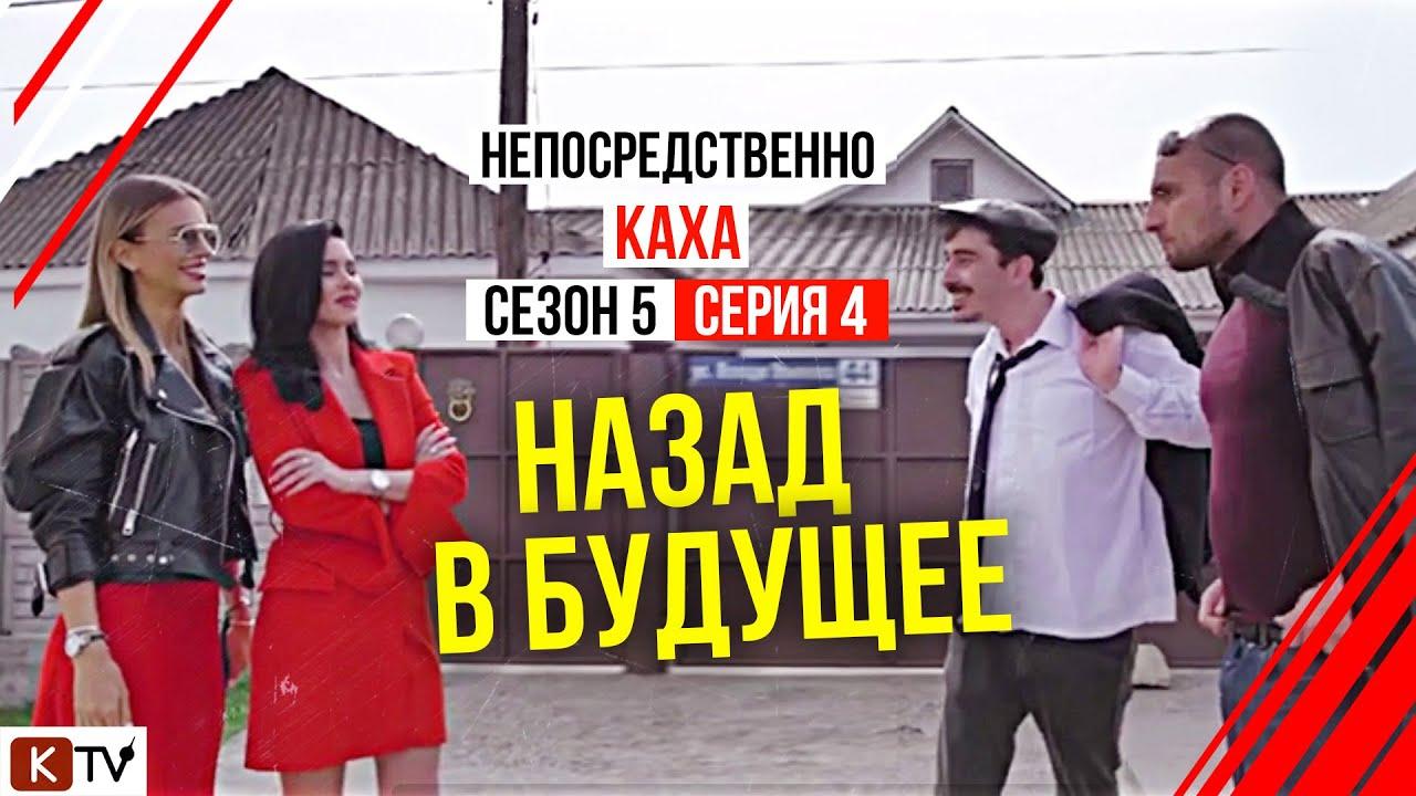 Непосредственно Каха 5 сезон 3 серия - «Назад в будущее»