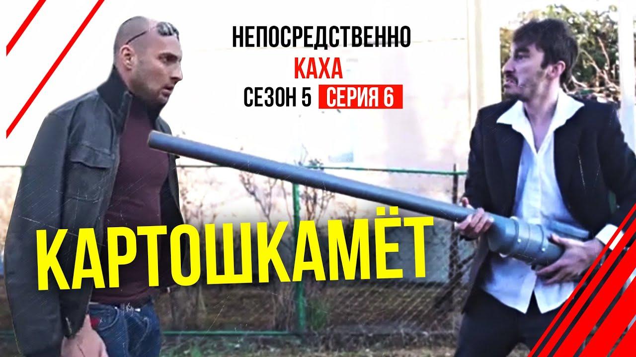 Непосредственно Каха 5 сезон 6 серия - «Картошкамет»