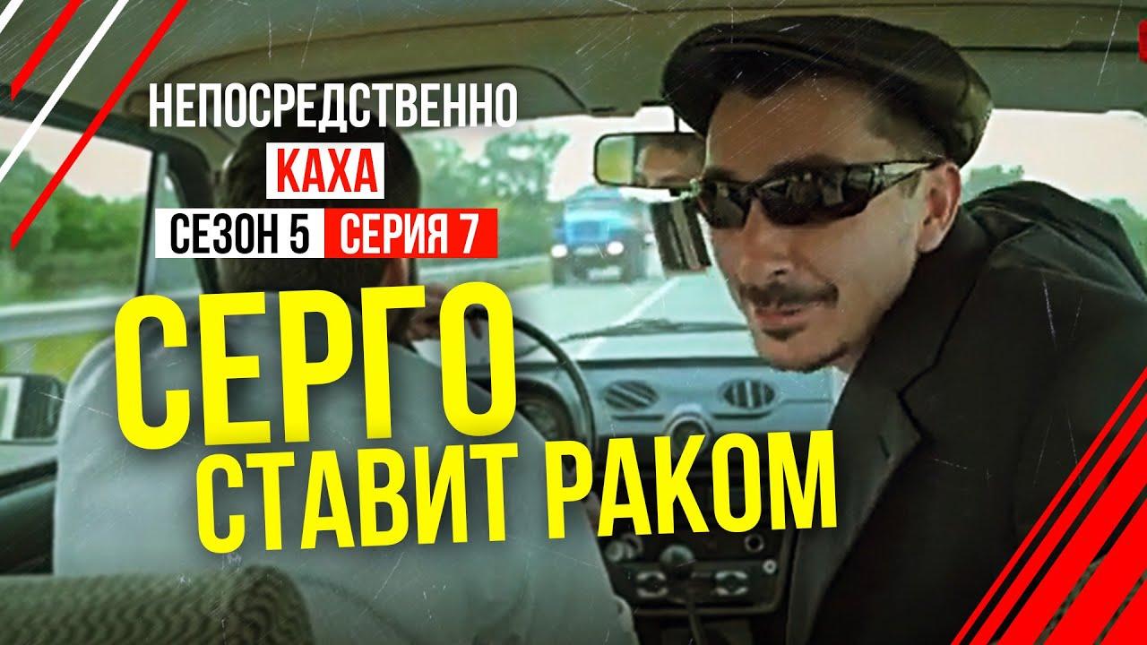 Непосредственно Каха 5 сезон 7 серия - «Серго ставит раком»