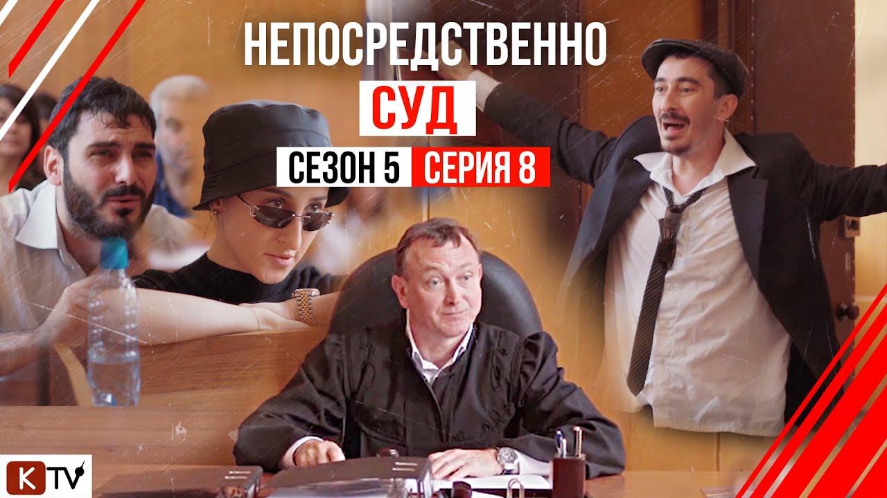 Непосредственно Каха 5 сезон 8 серия - «Непосредственно суд»